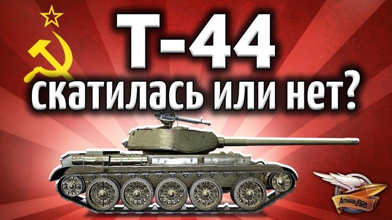 Т-44 - Скатилась или всё ещё норм? - Гайд [wot-vod.ru]