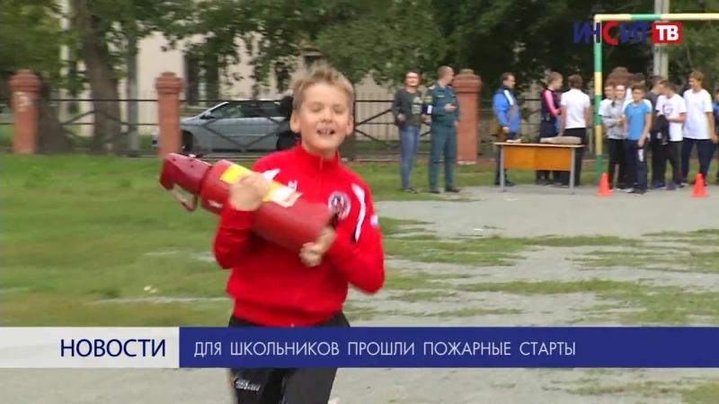 Для школьников прошли пожарные старты (ИНСИТ-ТВ)