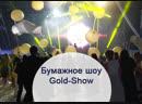 Бумажное шоу Gold-Show Екатеринубург. Большая площадка Екатеринбург Экспо