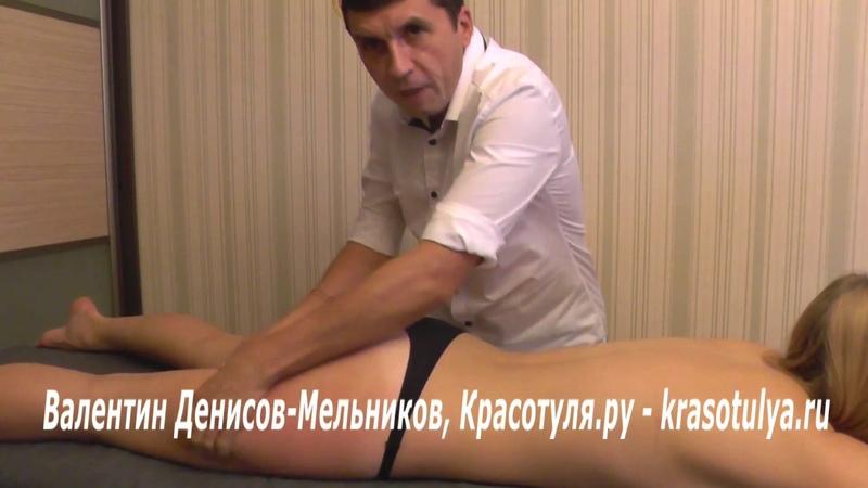 Лучший антицеллюлитный массаж всего тела женщине, лимфодренажный массаж проблемных зон девушке. Профессиональный массажист в Москве, Петербурге.