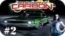 🔥Need for Speed: Carbon 2| Захватил первый раен, трепая нервы копам )