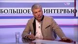 Большое интервью Павла Грудинина на ОТР