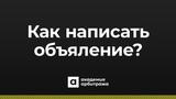 Академия Арбитража - Как написать текст рекламного объявления для товарных офферов?