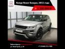 Автомобили с пробегом | Range Rover Evoque
