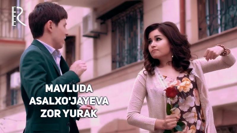 Mavluda Asalxojayeva - Zor yurak   Мавлуда Асалхужаева - Зор юрак