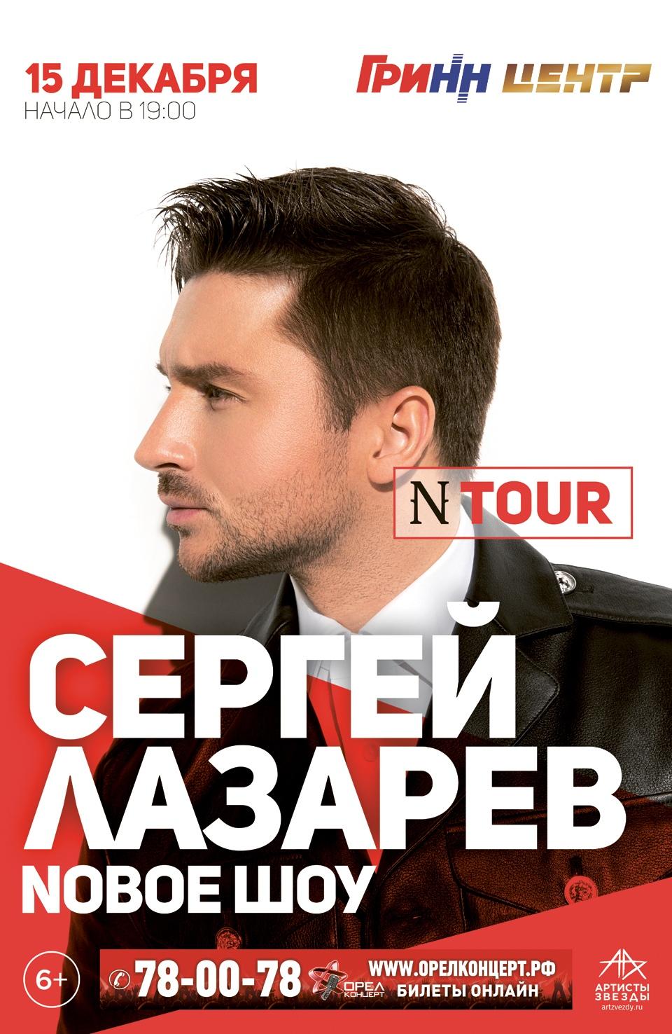 Сергей Лазарев «Nовое Шоу»