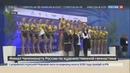 Новости на Россия 24 • Ирина Винер-Усманова разглядела новых звезд на чемпионате России по художественной гимнастике