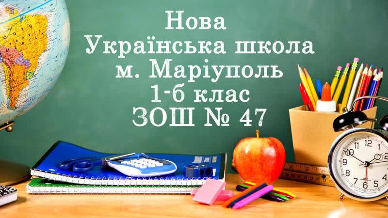 Нова Українська школа м. Маріуполь 1-б клас ЗОШ № 47