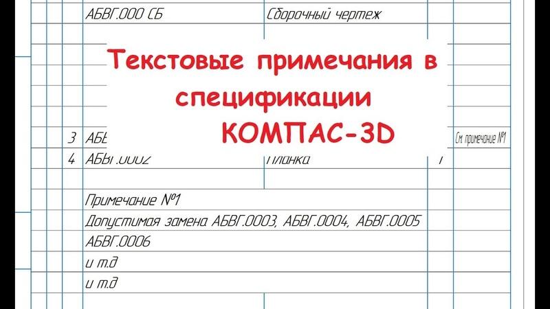 Компас 3D v18. Текстовые примечания в спецификации.