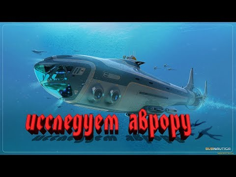 исследуем аврору Subnautica часть 3