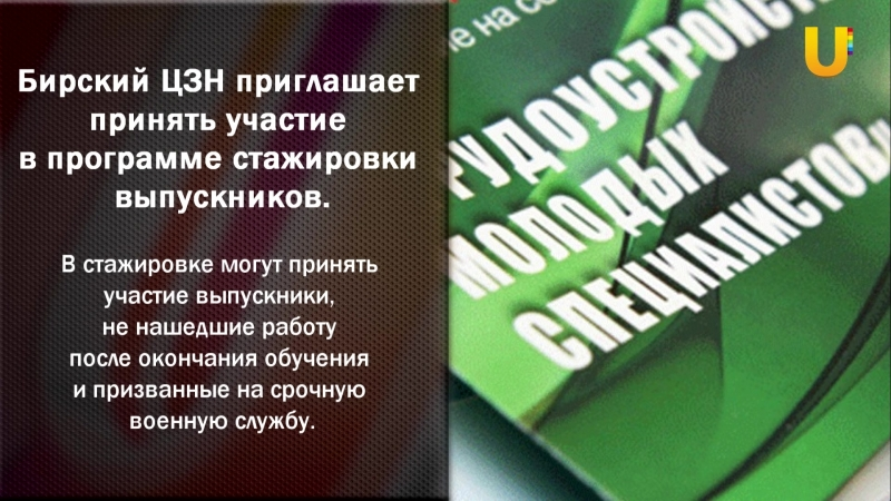Новостной дайджест Уфанет в г. Бирск за 18 июня