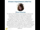 Отзыв о многоразовых подгузниках Little Fox от Юлии Лобановой