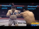 Самый подлый удар в ММА Highlights The most vile punch in MMA