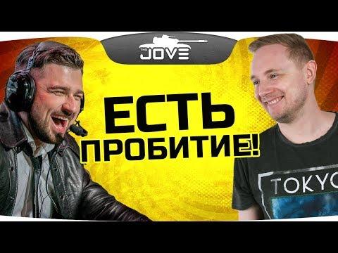 JOVE И HARD PLAY ТОПЯТ ЗА НАШИХ РЕБЯТ! ● ЕстьПробитие! [wot-vod.ru]
