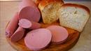 ДОКТОРСКАЯ колбаса и сосиски в домашних условиях РЕЦЕПТ хлеба на кефире