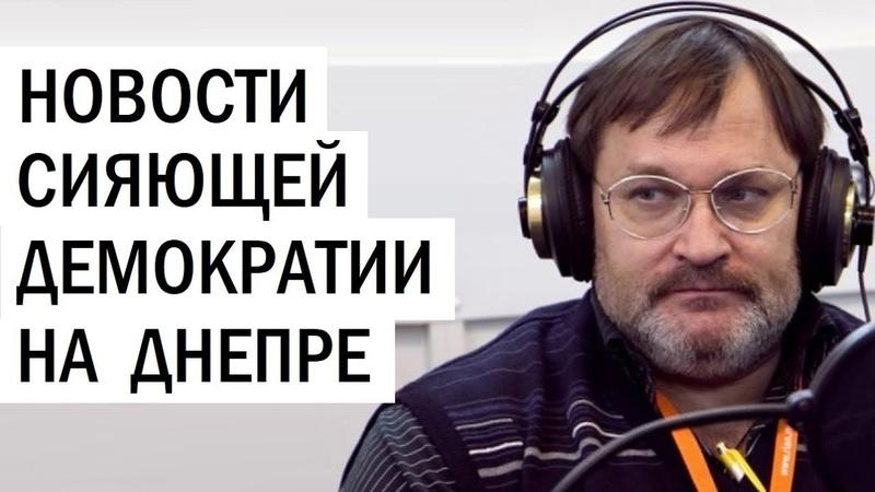 Трамп кинул Украину с Северным потоком-2. Владимир Скачко