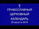 Православный † календарь Понедельник 20 августа 2018г Обретение мощей свт Митрофана 1832