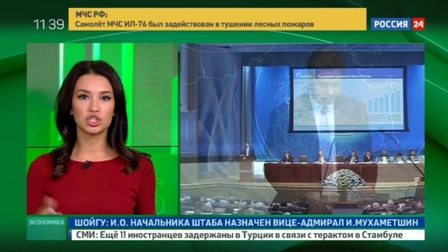 Новости на Россия 24 • Горизонты Газпрома: спрос на российское голубое топливо растет