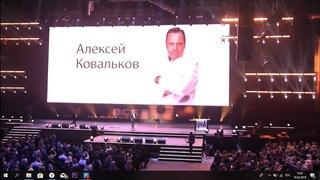 Алексей Ковальков ДР NL international 18 лет