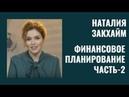 Наталия Закхайм Финансовое планирование Часть 2