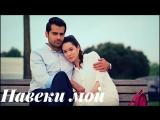 Zehra & Ömer - Навеки мой