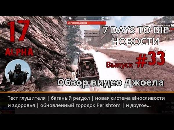 Глушитель, стамина и городок Perishton ► NEWS 33 (новости) ► 7 Days to Die Альфа 17