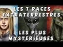 LES 7 RACES EXTRATERRESTRES LES PLUS MYSTÉRIEUSES