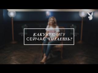 Девушка года 2018: Кристина Бойко