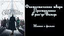 VLOG - мнение о фильме - Фантастические твари Преступления Грин-де-Вальда