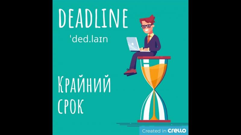 Deadline ˈ Крайний срок или Предельный срок