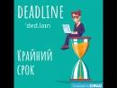 Deadline /ˈ Крайний срок или Предельный срок