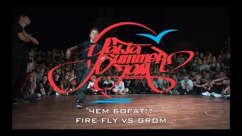 ЧЕМ БОГАТ! | FIREFLY VS GROM | YALTA SUMMER JAM 2018