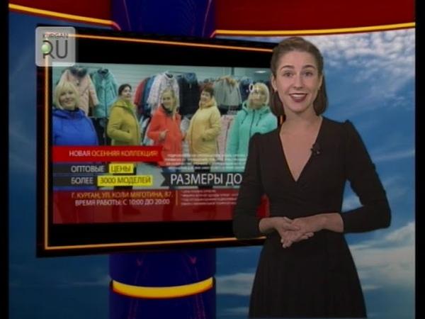 Прогноз погоды с Ксенией Аванесовой на 21 сентября
