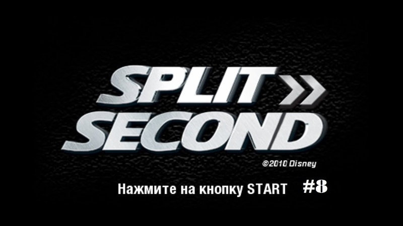 Прохождение Split Second Velocity (PSP) 8 Карьера Эпизод 8