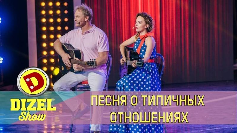 Песня о типичных отношениях   Семейная песня на гитаре - Виктория Булитко и Сергей Писаренко