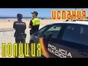 Какая в Испании полиция и чем она занимается Валенсия Аликанте Бенидорм Торревьеха Коста Бланка