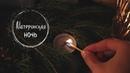 1 Материнская ночь ❅13 Ночей Йоля❅ Masherisha