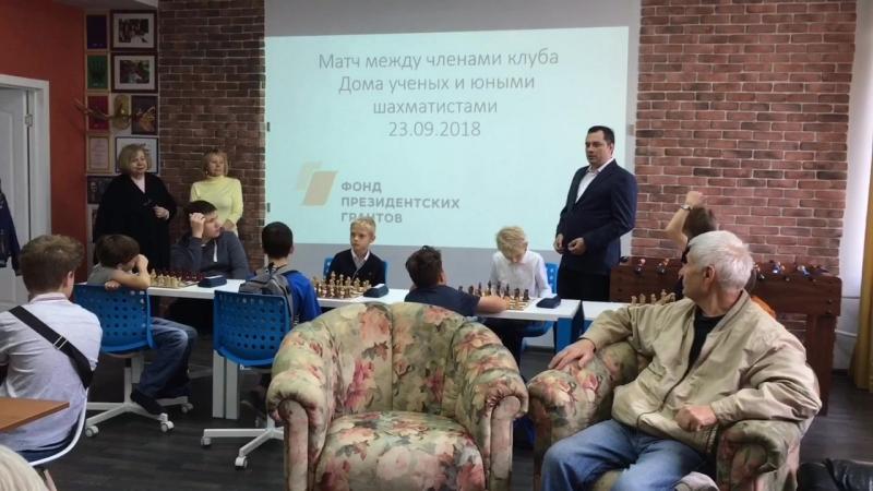 Матч между членами клуба Дома ученых и юными шахматистами