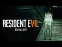 Resident Evil 7: Biohazard Прохождение: часть 7! Скажем страху НЕТ! может быть
