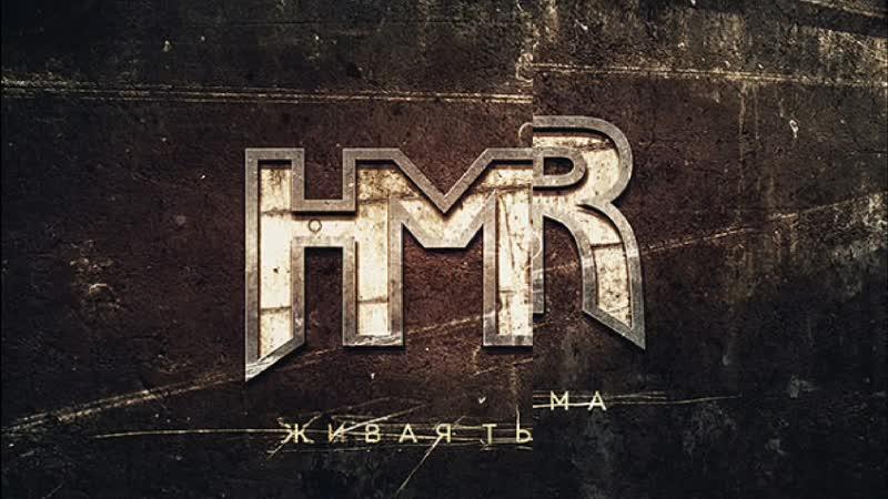HMR - Живая тьма (сингл, 2019) official audio