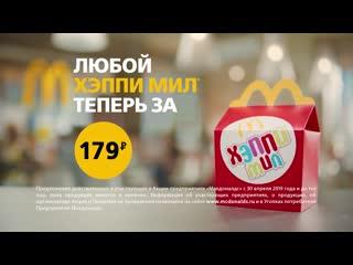 ЛЮБОЙ ХЭППИ МИЛ ТЕПЕРЬ ЗА 179р