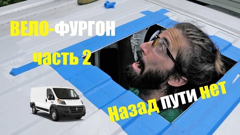 Как построить ВЕЛО ФУРГОН часть 2 Seth's Bike Hacks на русском