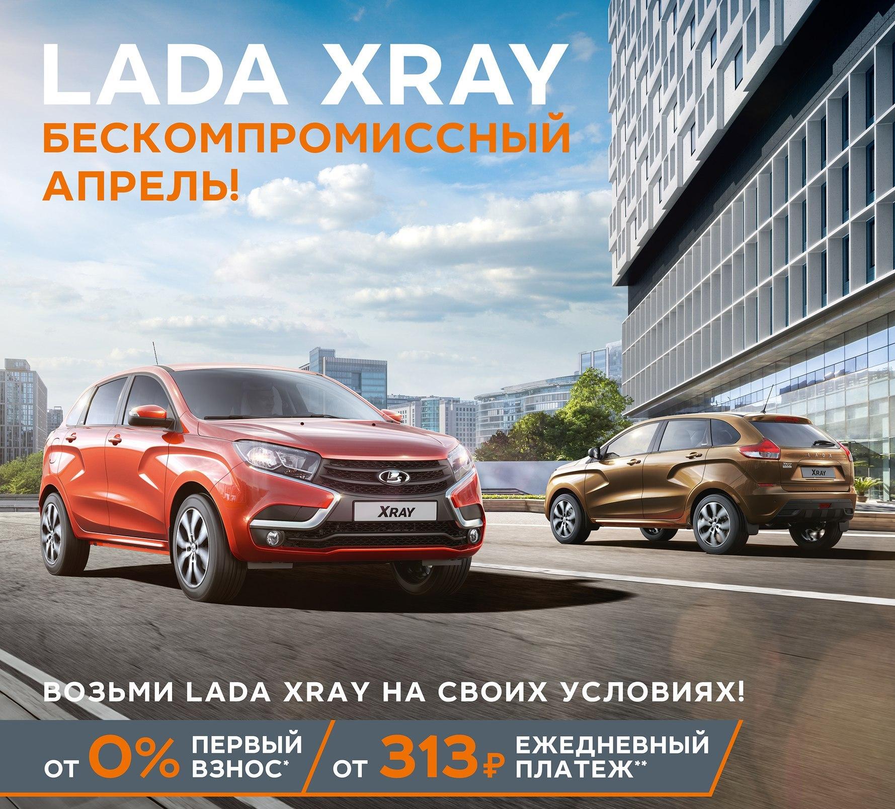 LADA XRAY от 0% первый взнос/ от 313 рублей в день!