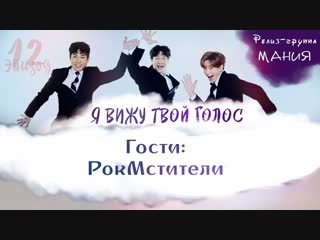 [mania] 12/13 [720] я вижу твой голос 5 / i can see your voice 5
