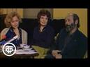 Т.Доронина, С.Немоляева, Е.Симонова на вечере Кому за 30. Театральные встречи (1980)