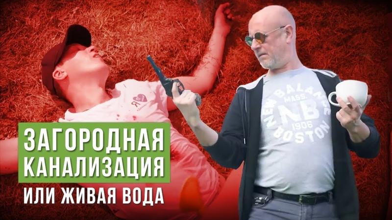 Дмитрий Пучков (Гоблин) - Загородная канализация или живая вода.