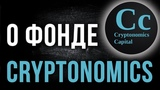 О фонде Cryptonomics Capital и руководящем составе и ICO