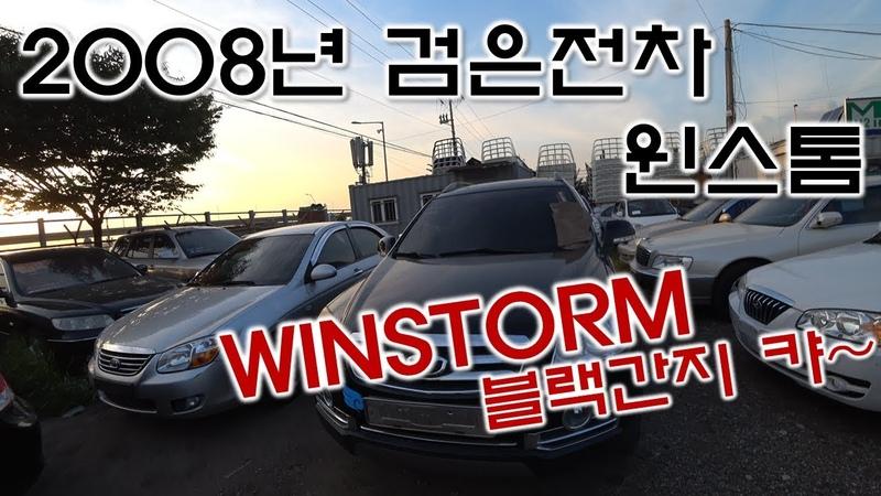 [중고차수출] 블랙간지의 끝판왕~폭풍의 거친힘이 느껴지는 윈스톰 차량을 483