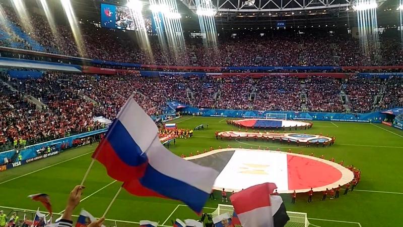 Россия - Египет гимны со стадиона