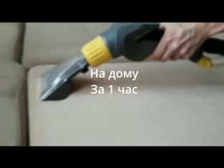 Химчистка мягкой мебели, ковров, матрасов Чебоксары